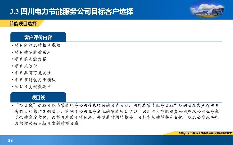 项目规划研究报告PowerPoint模板下载_预览图33