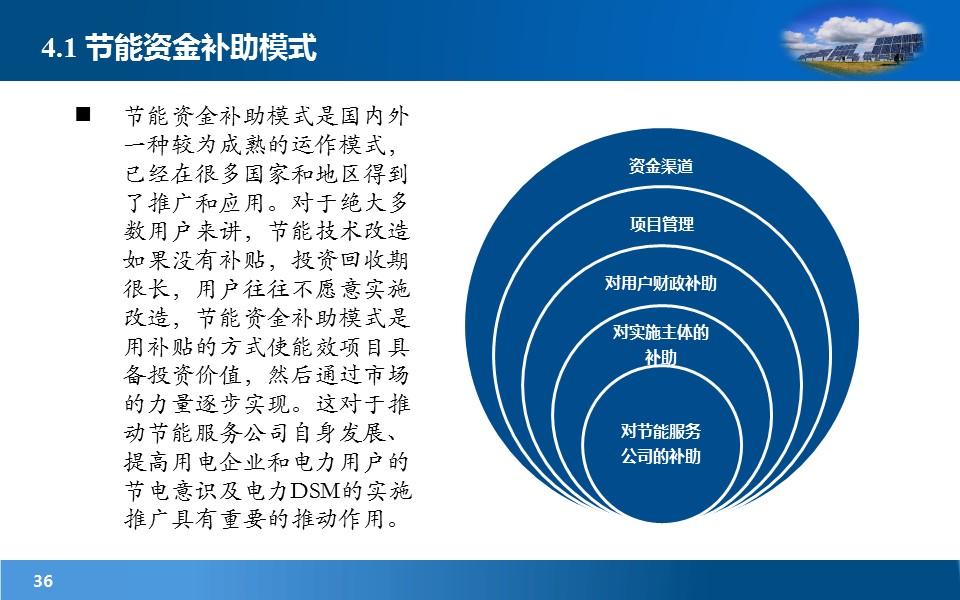 项目规划研究报告PowerPoint模板下载_预览图36