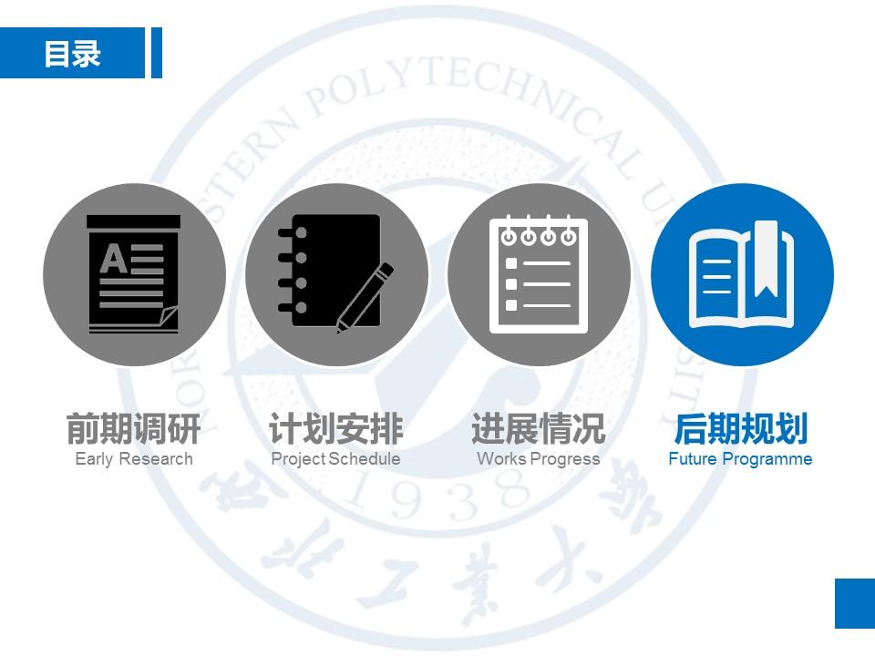 研究报告答辩PowerPoint模板下载_预览图19