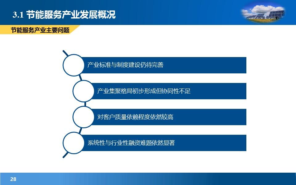 项目规划研究报告PowerPoint模板下载_预览图28