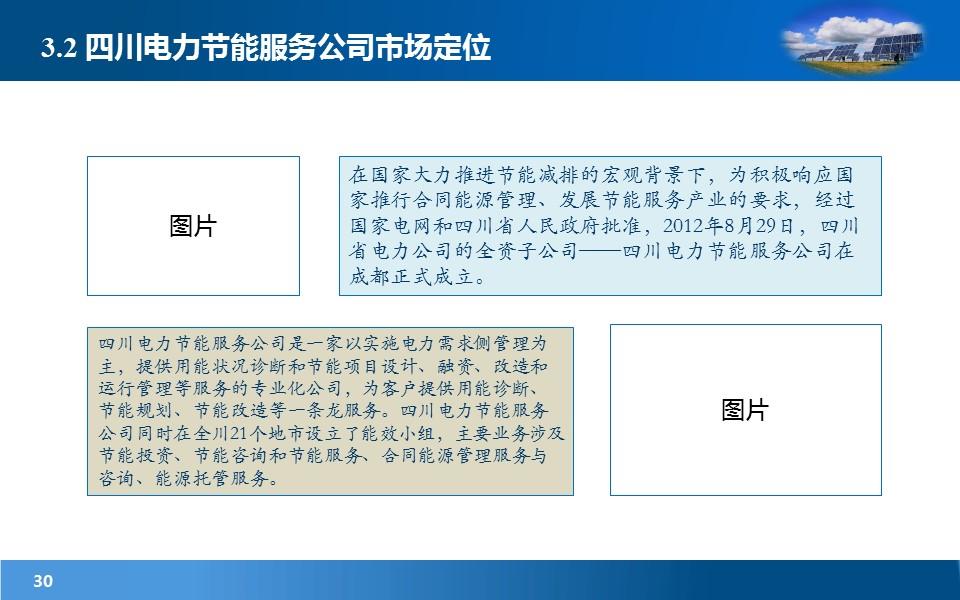 项目规划研究报告PowerPoint模板下载_预览图30
