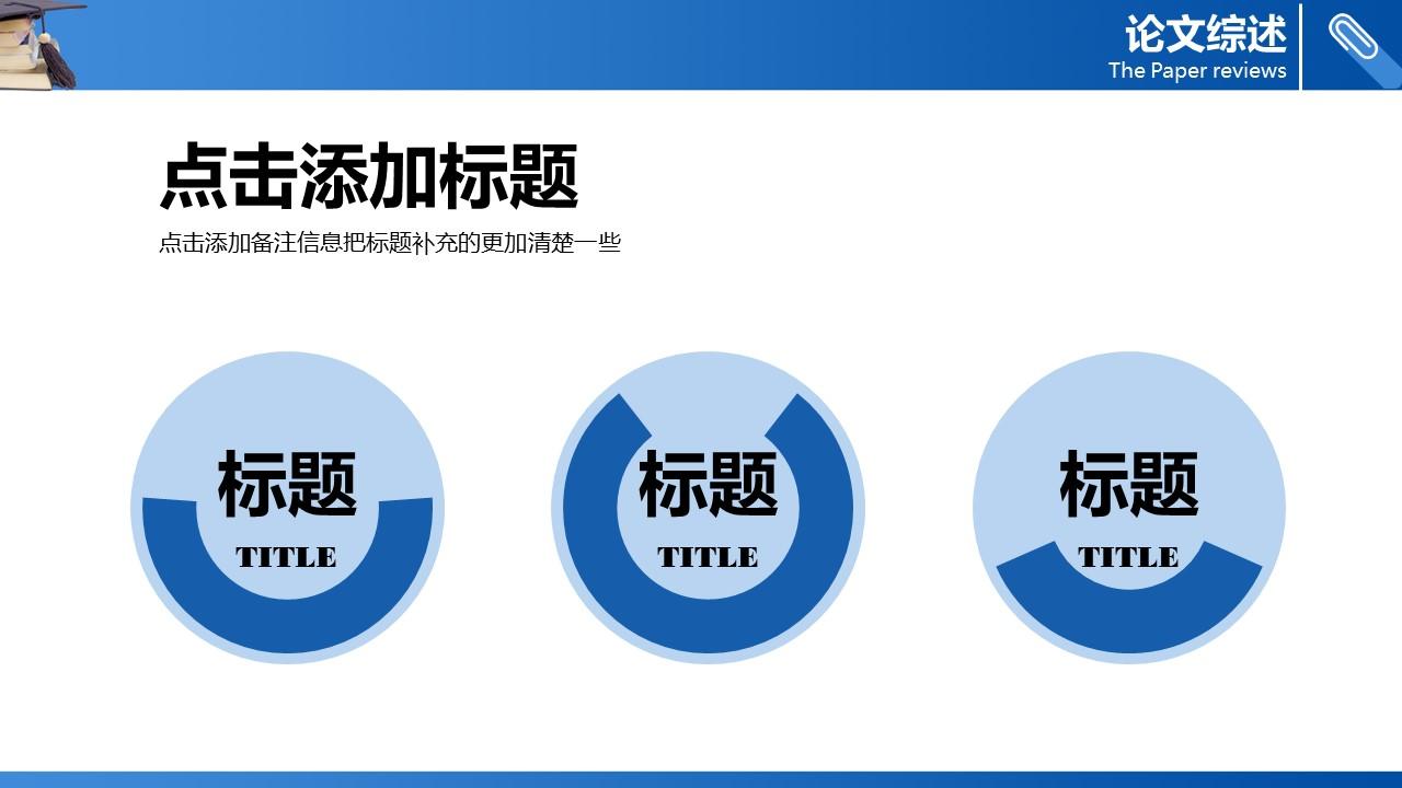 毕业论文开题报告PPT模版_预览图9