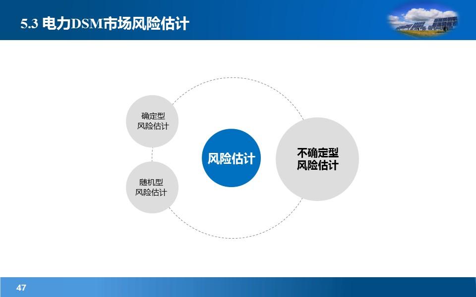 项目规划研究报告PowerPoint模板下载_预览图47