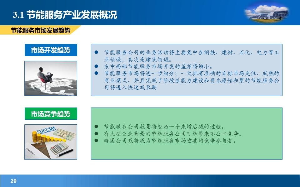 项目规划研究报告PowerPoint模板下载_预览图29