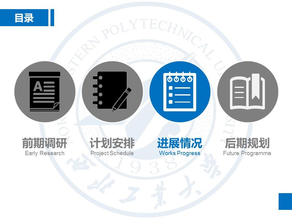 研究报告答辩PowerPoint模板下载_预览图17