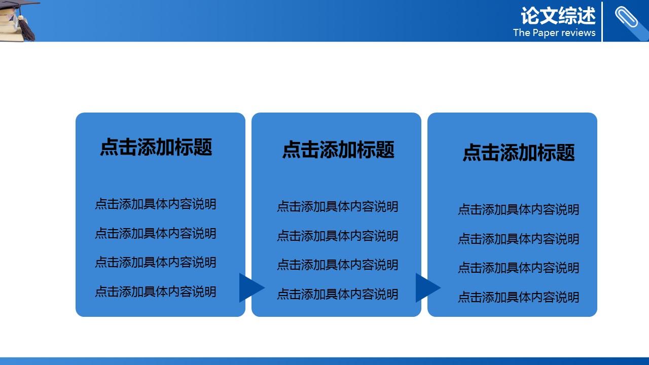 毕业论文开题报告PPT模版_预览图7