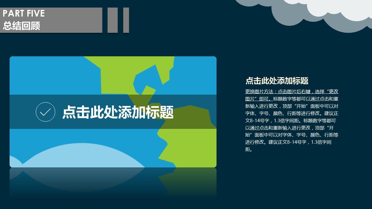 毕业设计答辩PPT模板下载_预览图20