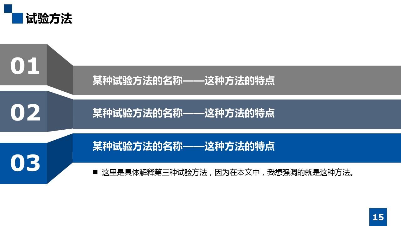 课堂学术汇报PowerPoint模板下载_预览图15