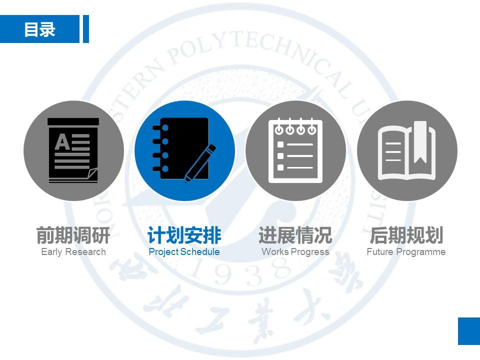 研究报告答辩PowerPoint模板下载_预览图15