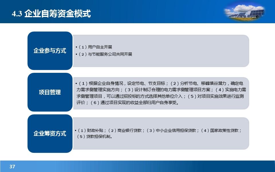 项目规划研究报告PowerPoint模板下载_预览图37