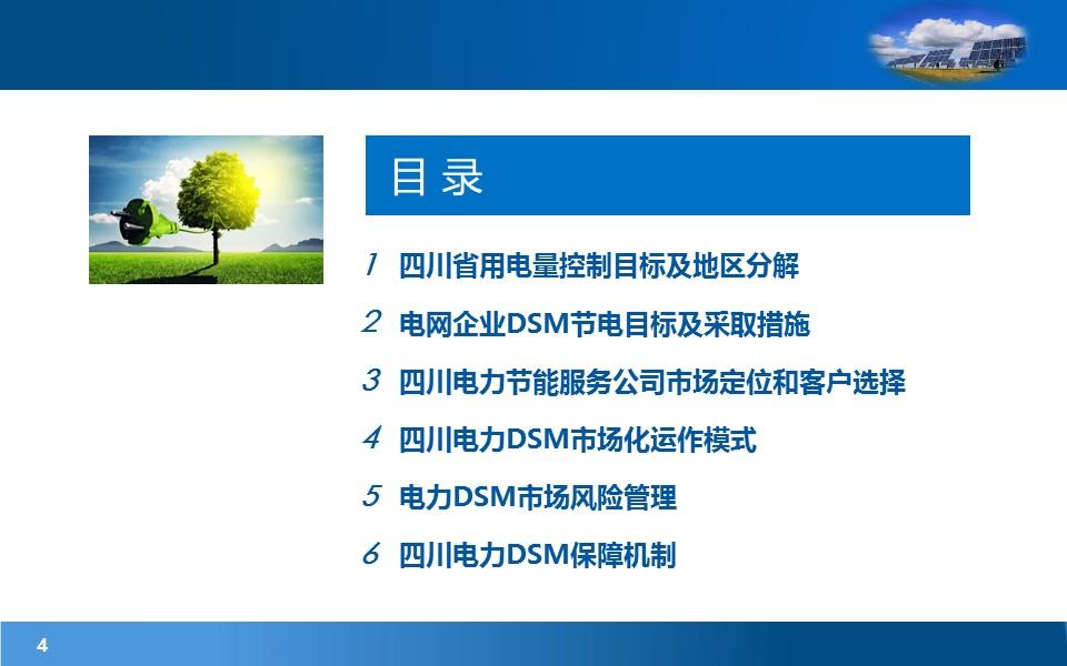 项目规划研究报告PowerPoint模板下载_预览图4