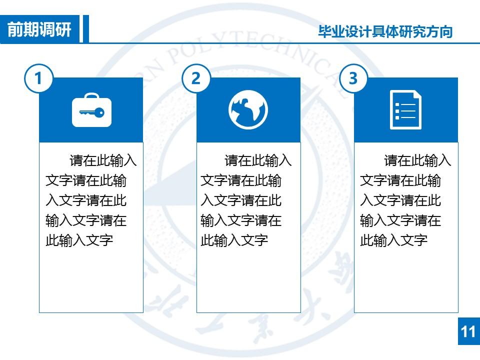 研究报告答辩PowerPoint模板下载_预览图14