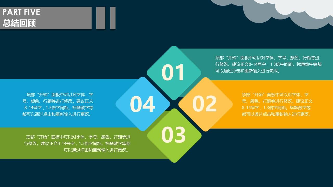 毕业设计答辩PPT模板下载_预览图22