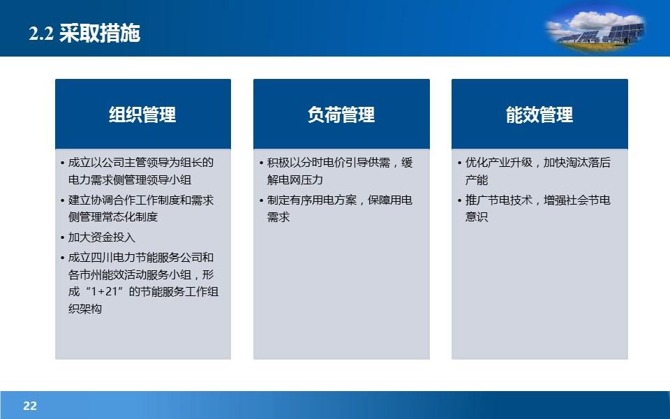 项目规划研究报告PowerPoint模板下载_预览图22