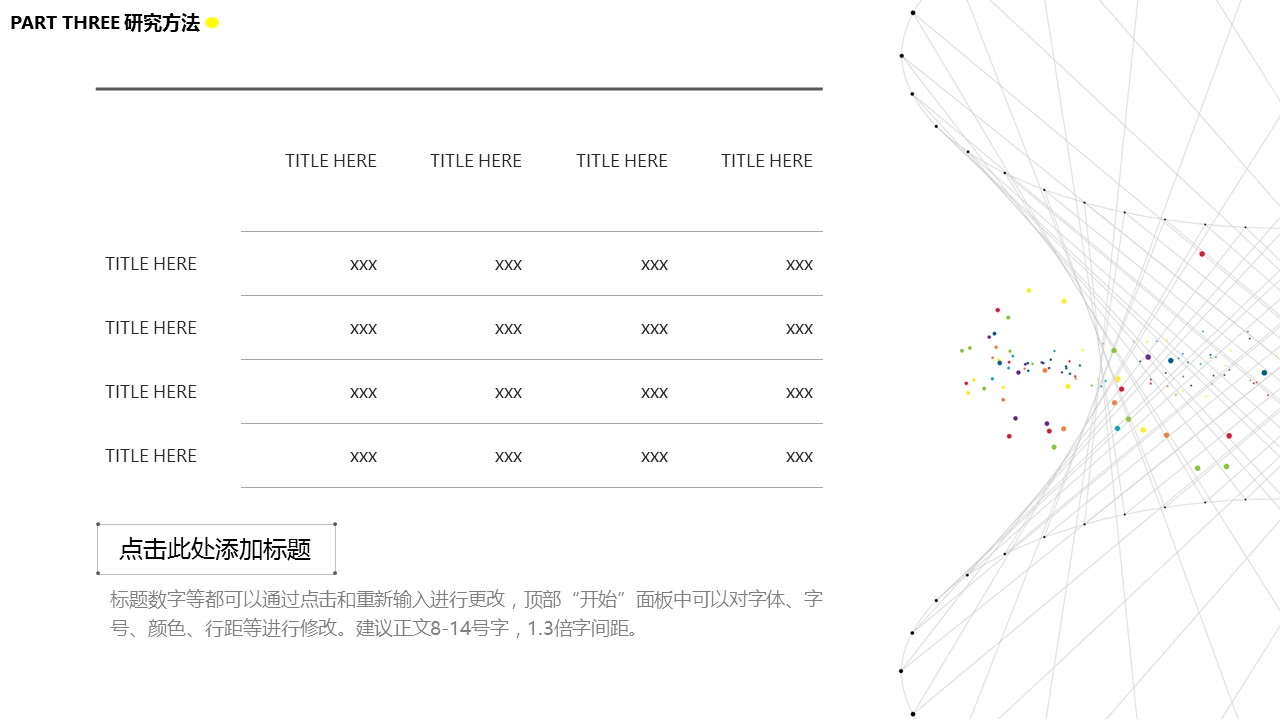 简易线条风格论文答辩PPT模板下载_预览图12