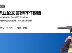 毕业论文开题报告PPT模版