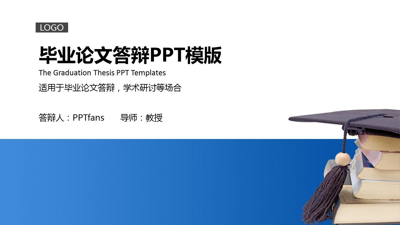 毕业论文开题报告PPT模版_预览图1