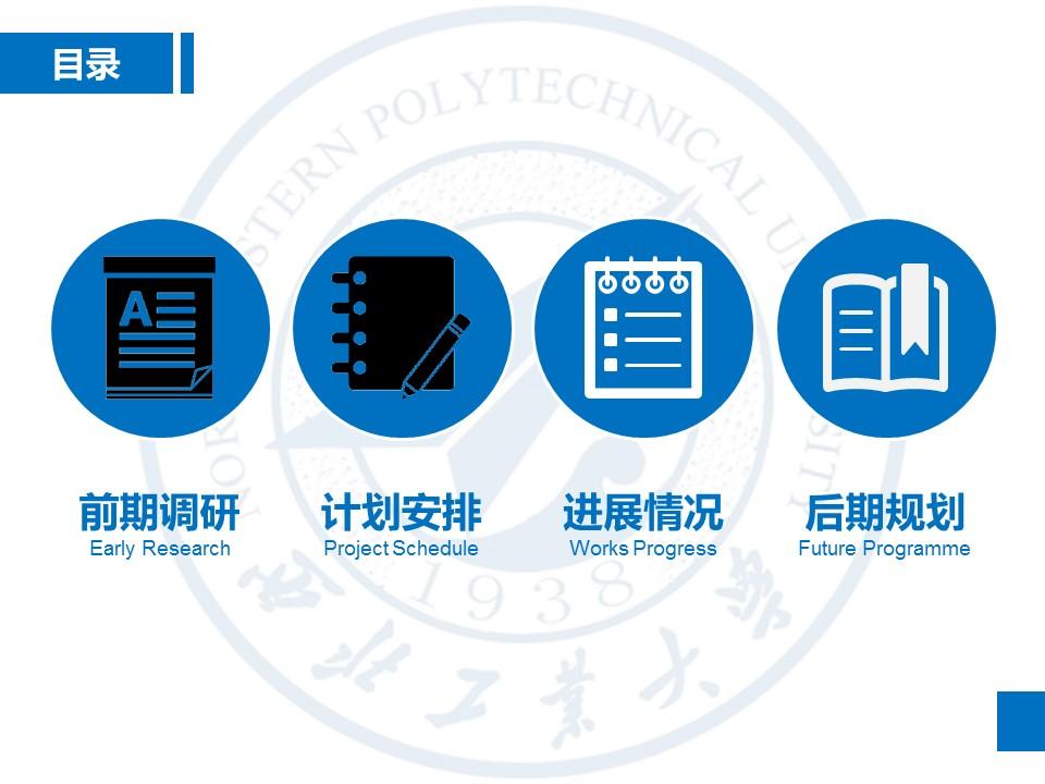 研究报告答辩PowerPoint模板下载_预览图2