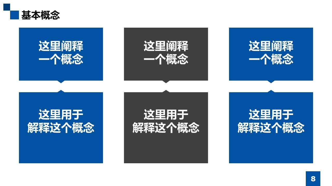 课堂学术汇报PowerPoint模板下载_预览图8
