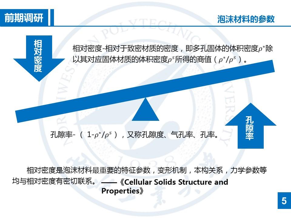 研究报告答辩PowerPoint模板下载_预览图8