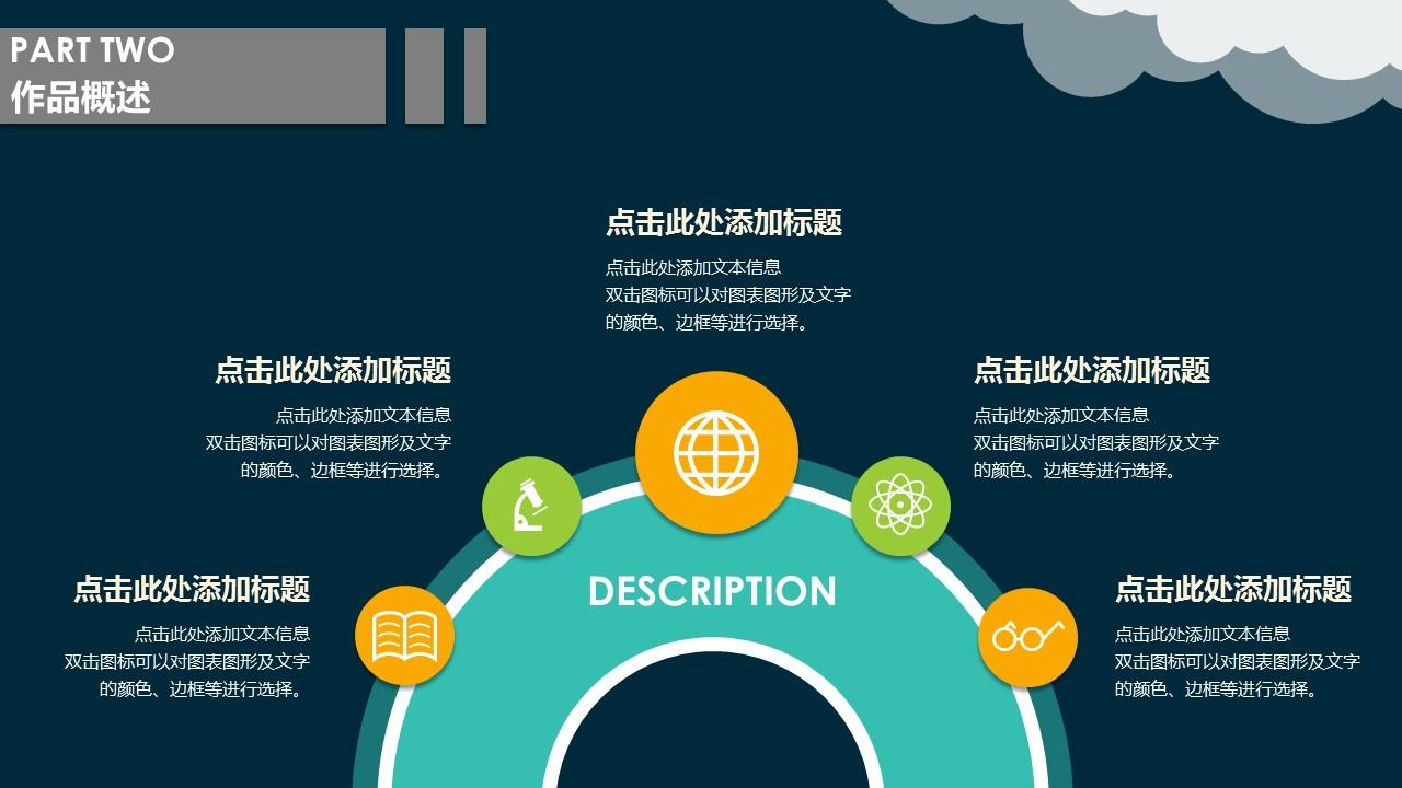 毕业设计答辩PPT模板下载_预览图8