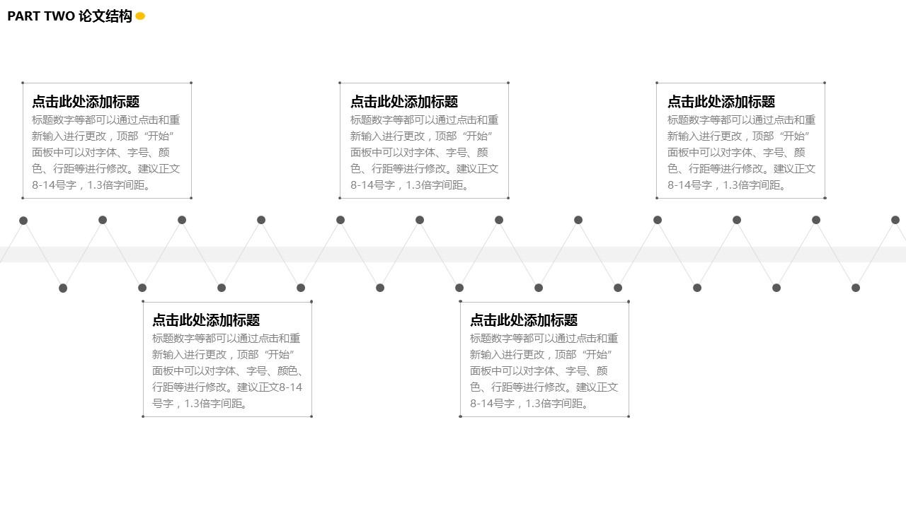 简易线条风格论文答辩PPT模板下载_预览图8