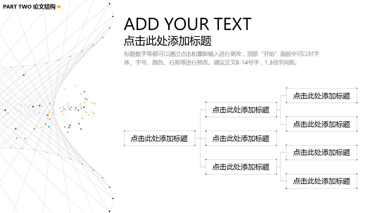 简易线条风格论文答辩PPT模板下载_预览图10