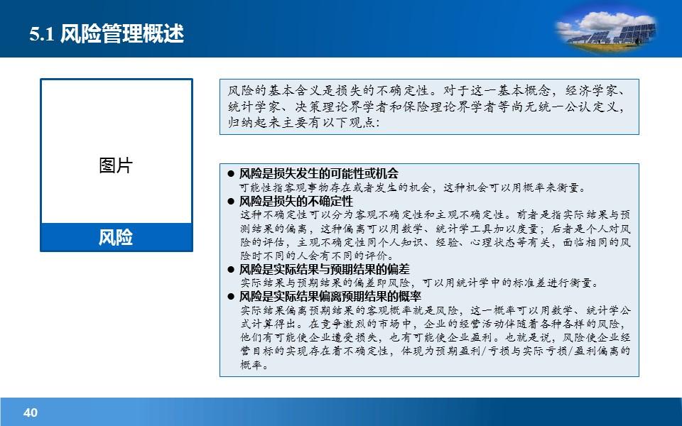 项目规划研究报告PowerPoint模板下载_预览图40