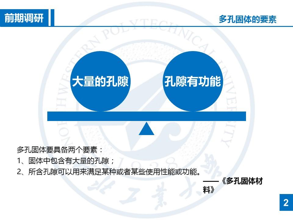 研究报告答辩PowerPoint模板下载_预览图5