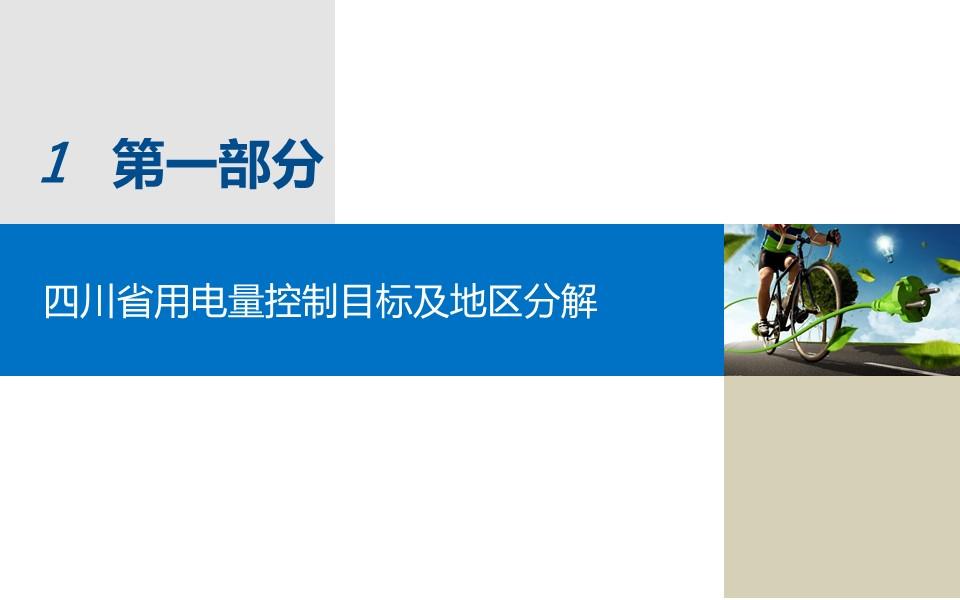 项目规划研究报告PowerPoint模板下载_预览图5