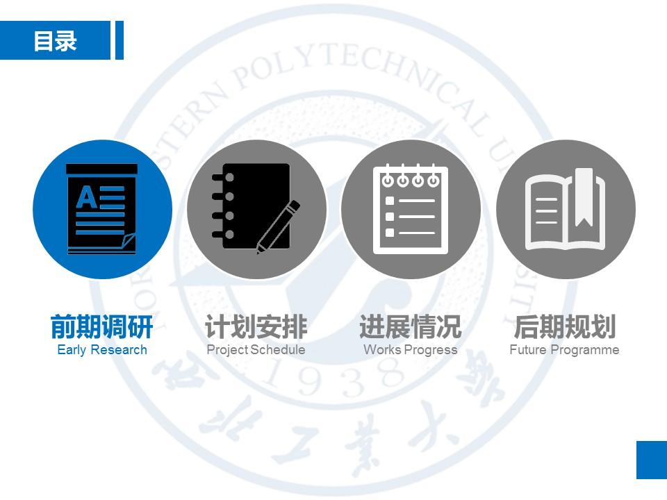 研究报告答辩PowerPoint模板下载_预览图3