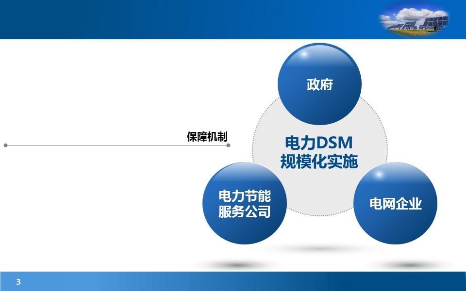 项目规划研究报告PowerPoint模板下载_预览图3