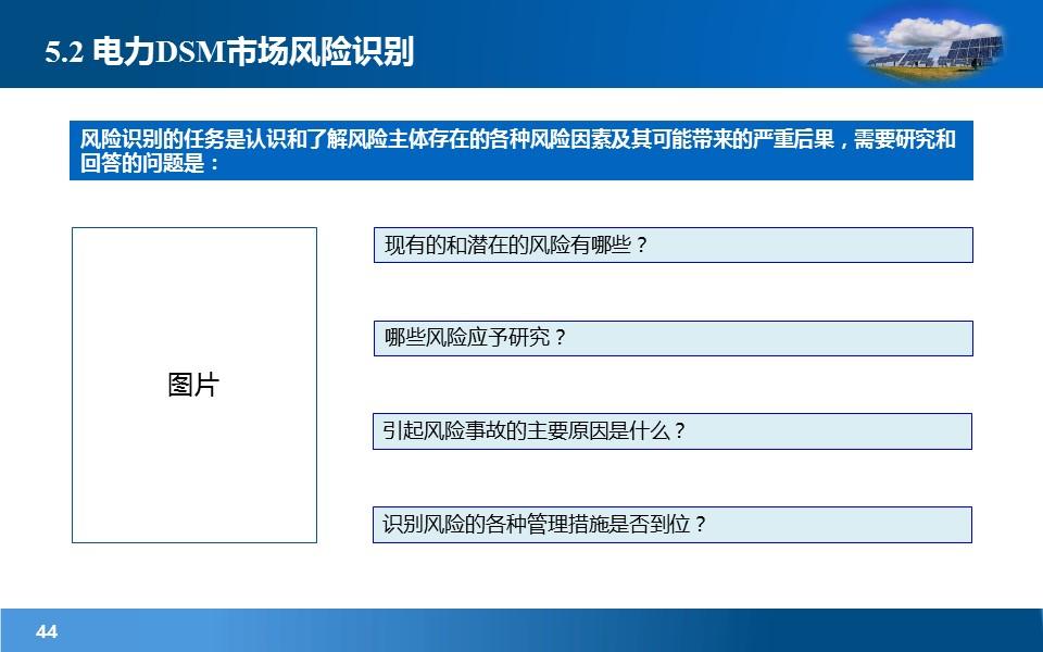 项目规划研究报告PowerPoint模板下载_预览图44