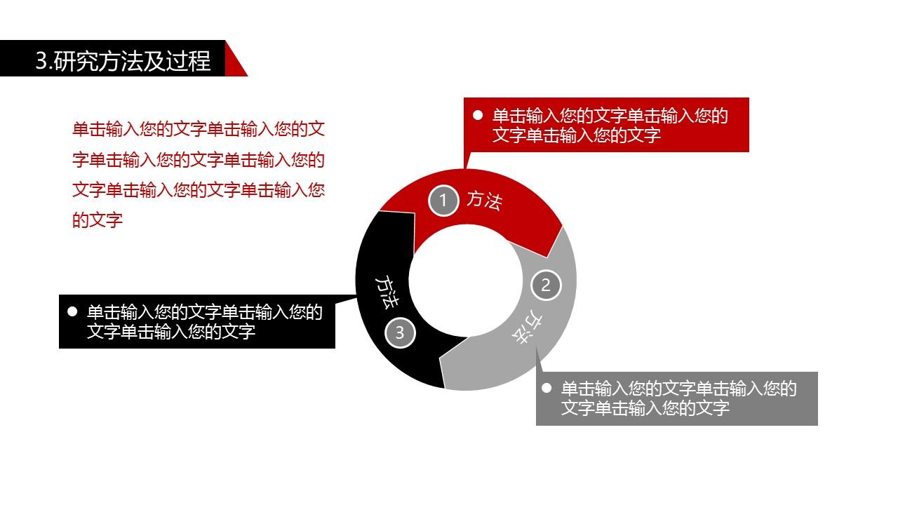 严谨学术答辩PPT模板下载_预览图11