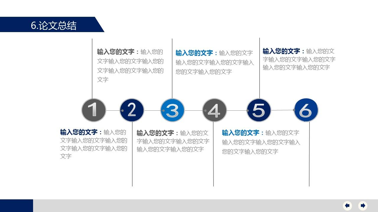 大学毕业论文答辩PowerPoint模版下载_预览图20