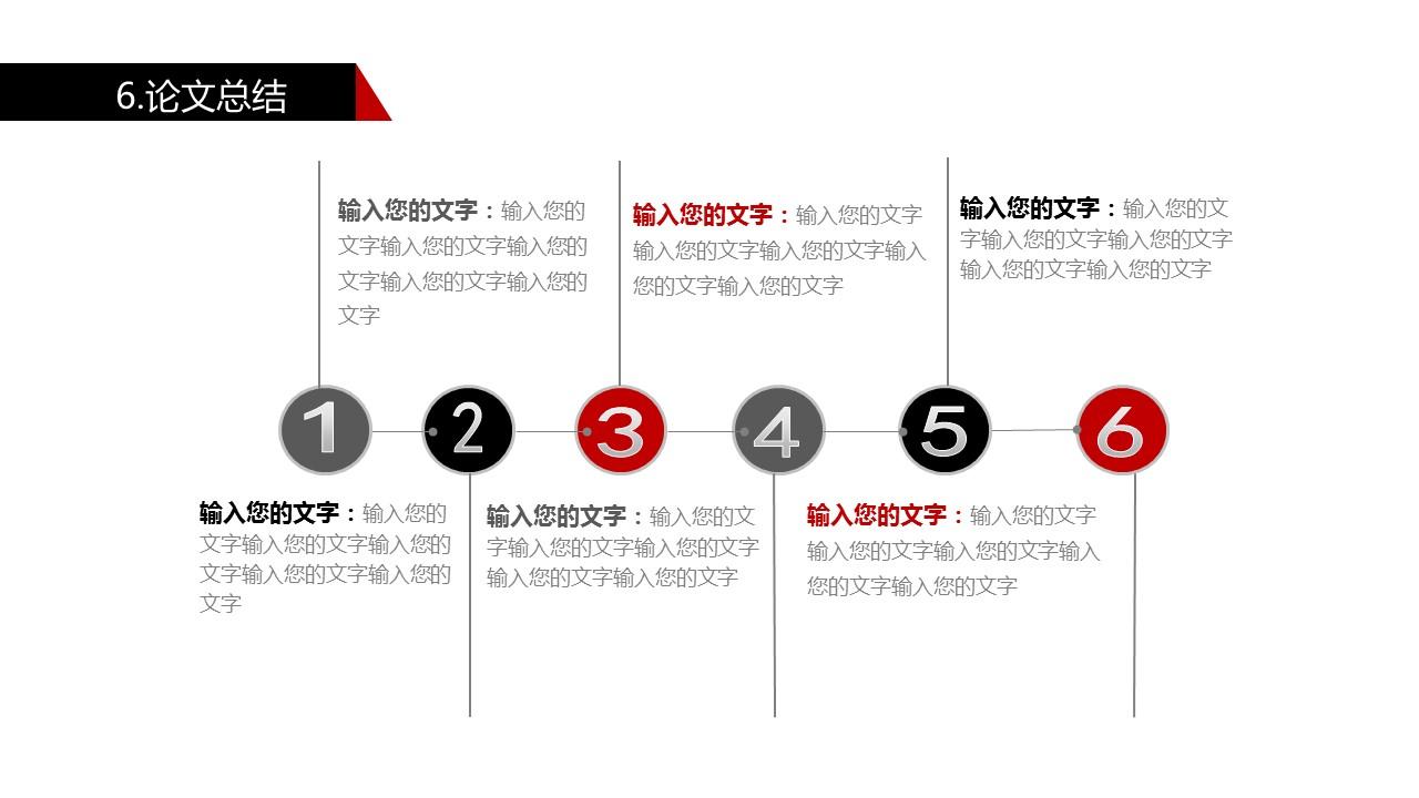 严谨学术答辩PPT模板下载_预览图20