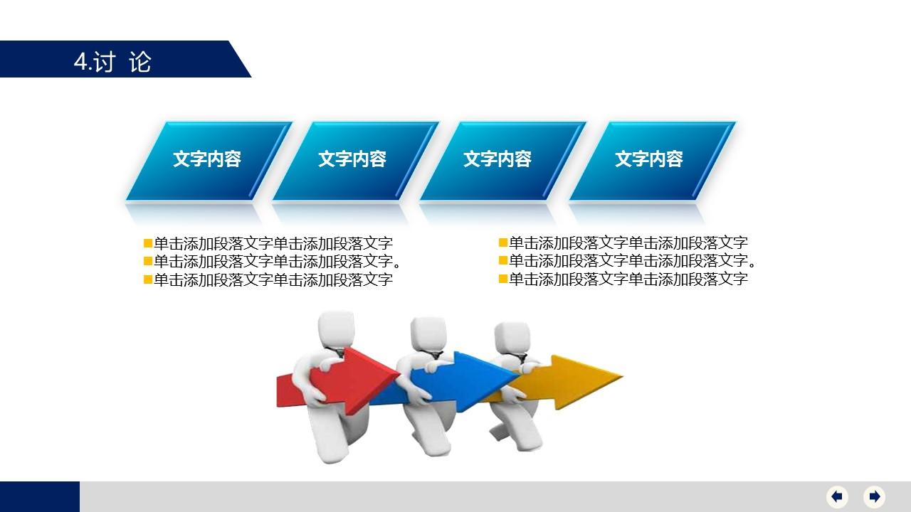 大学毕业论文答辩PowerPoint模版下载_预览图15