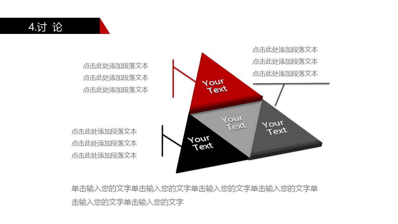 严谨学术答辩PPT模板下载_预览图15