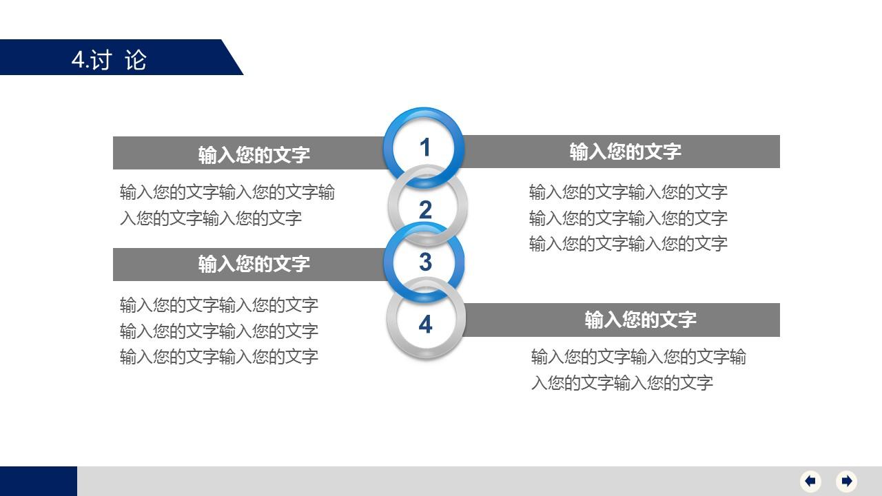 大学毕业论文答辩PowerPoint模版下载_预览图14