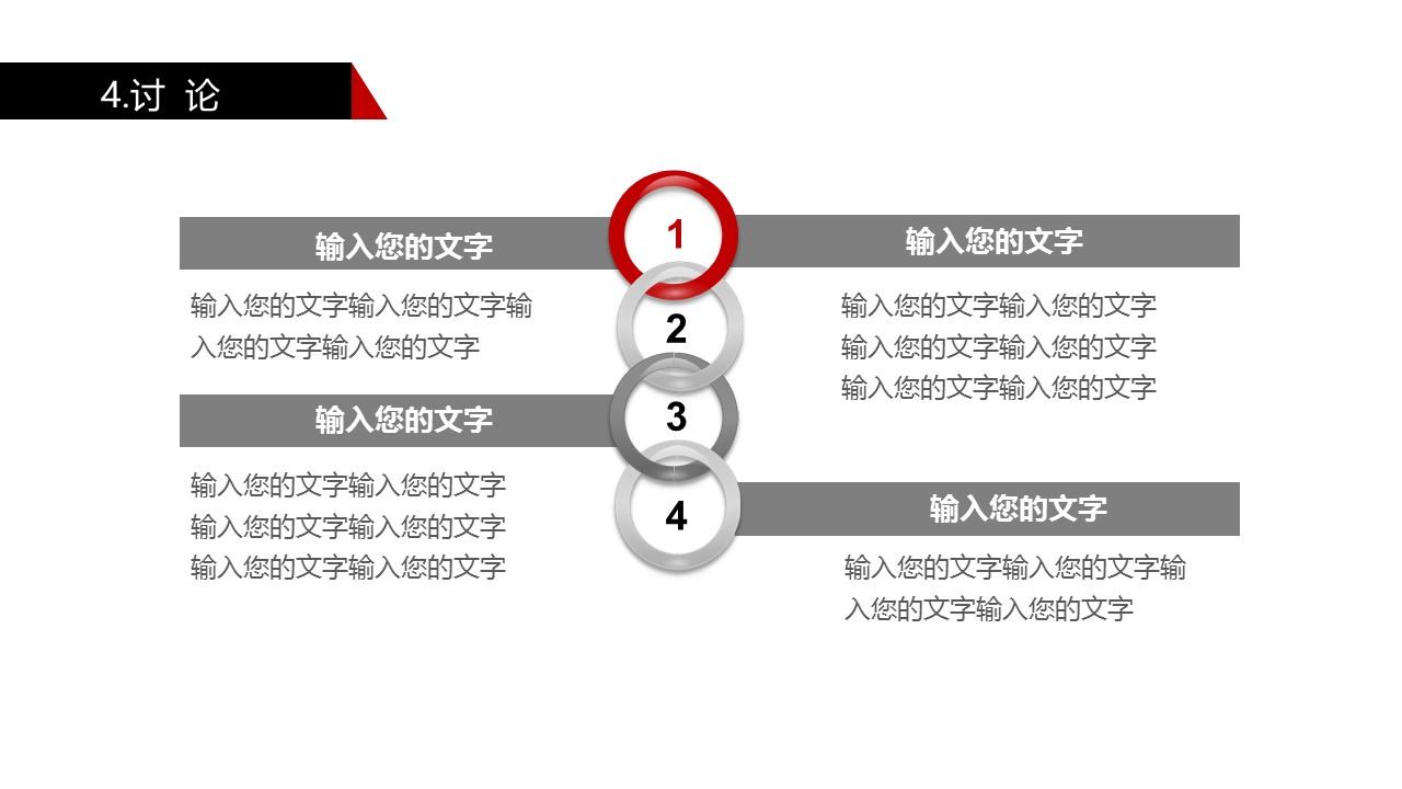 严谨学术答辩PPT模板下载_预览图14