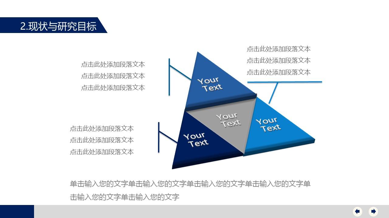 大学毕业论文答辩PowerPoint模版下载_预览图8