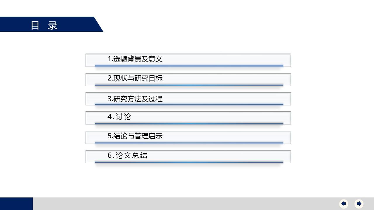 大学毕业论文答辩PowerPoint模版下载_预览图3
