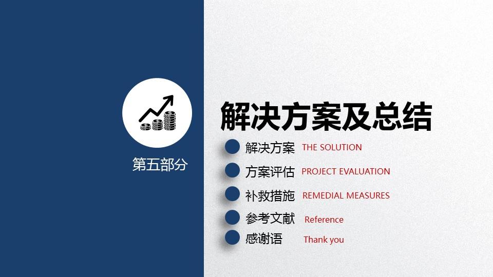 高等学府毕业论文答辩PPT模板_预览图26