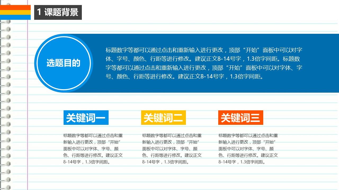 笔记本样式毕业论文答辩PowerPoint模板下载_预览图6