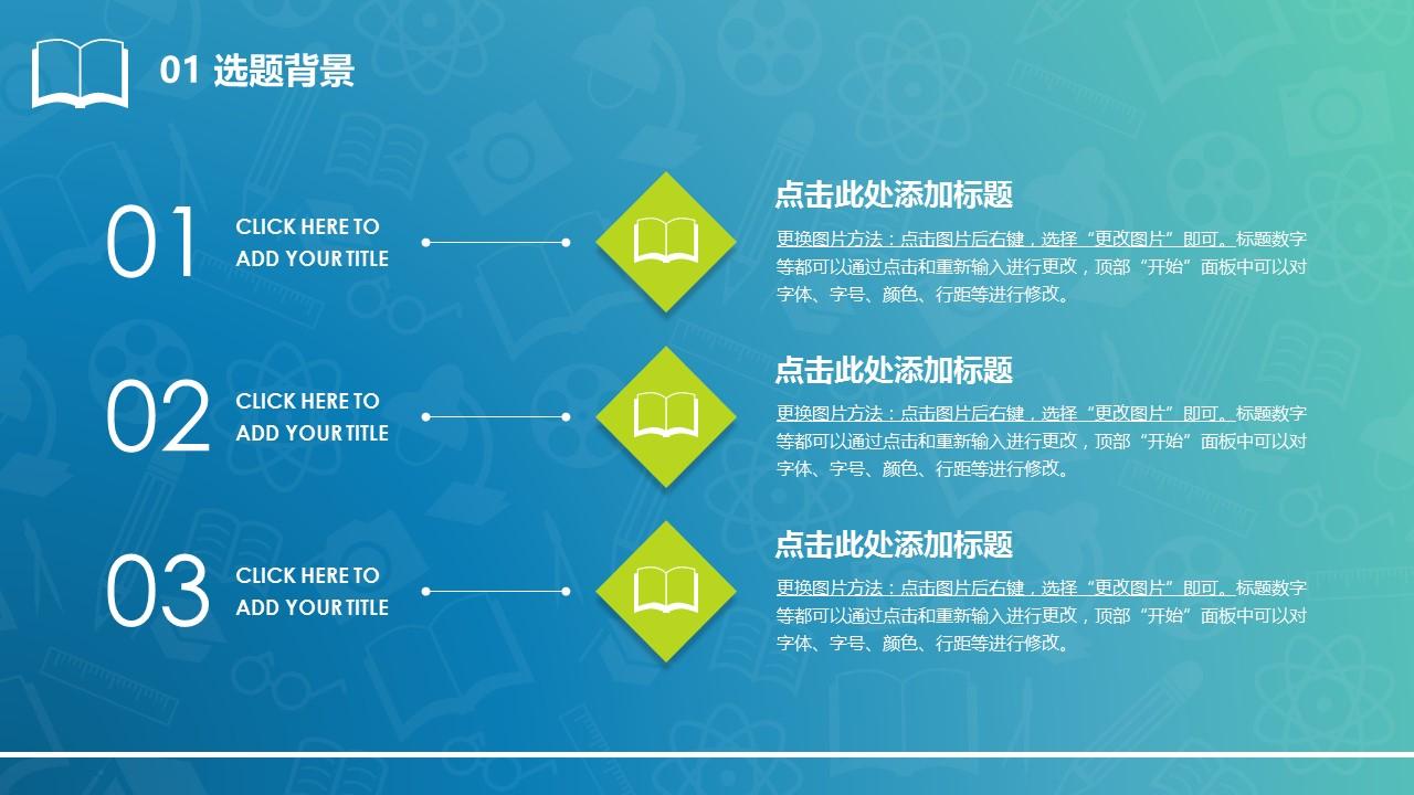 清新风格毕业设计答辩PowerPoint模板_预览图6