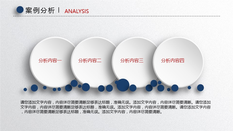 高等学府毕业论文答辩PPT模板_预览图23