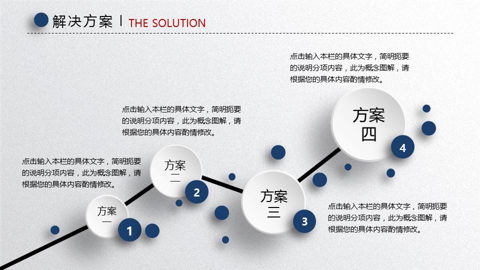 高等学府毕业论文答辩PPT模板_预览图27