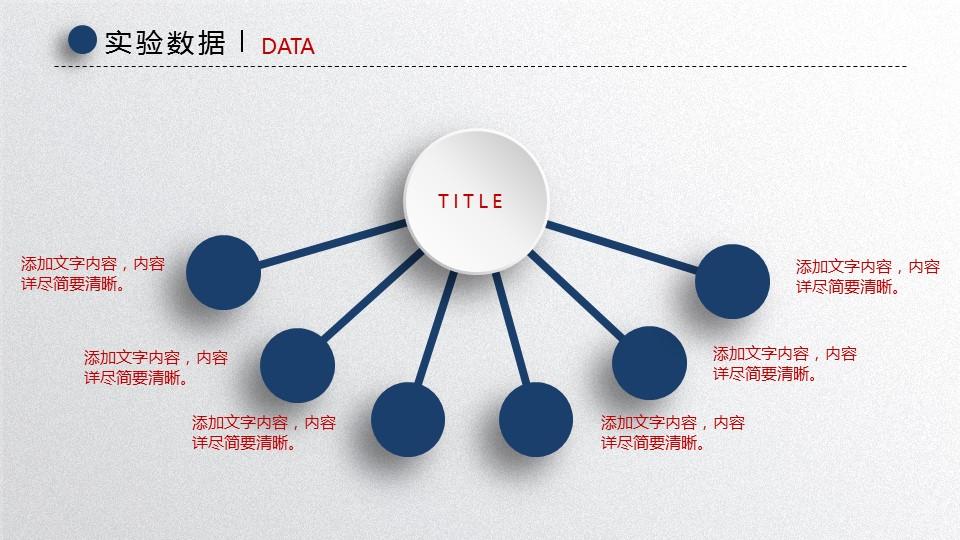 高等学府毕业论文答辩PPT模板_预览图20
