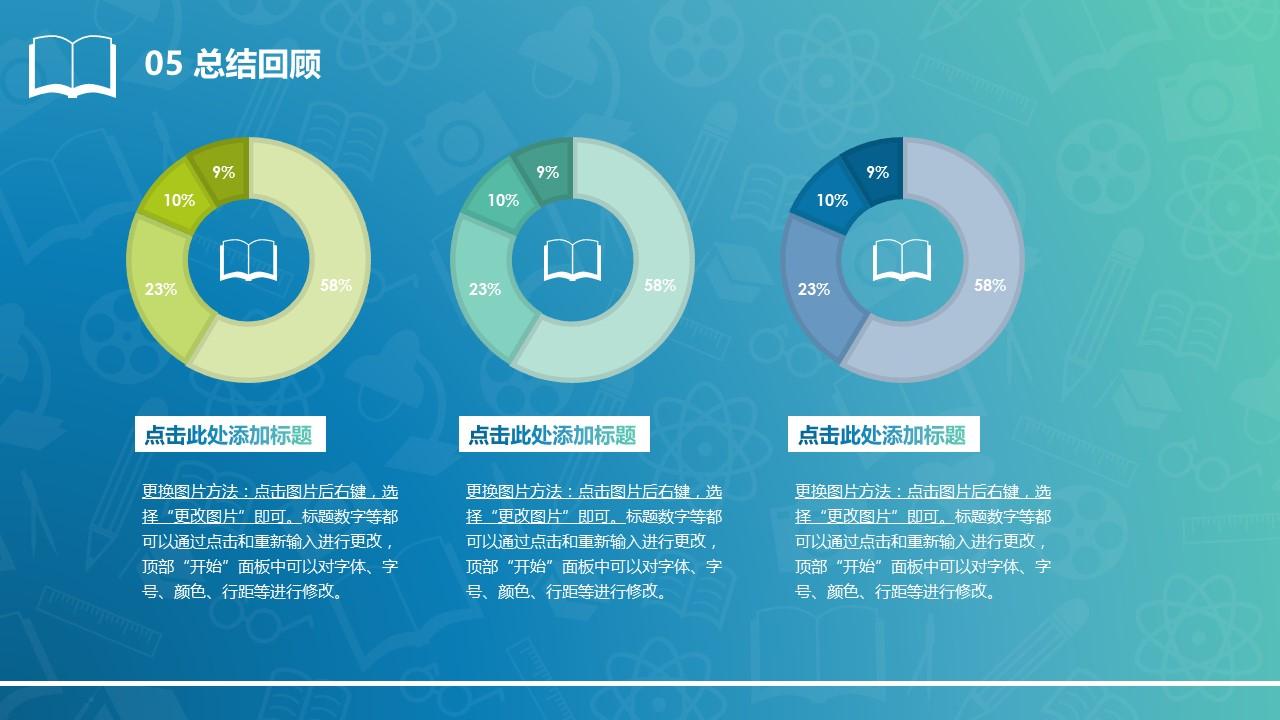 清新风格毕业设计答辩PowerPoint模板_预览图21