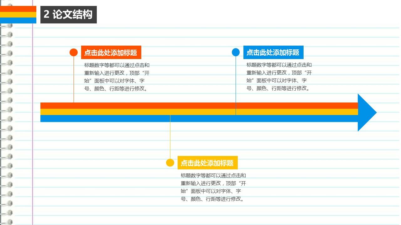 笔记本样式毕业论文答辩PowerPoint模板下载_预览图9